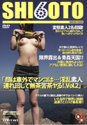 SHI60TO Vol.6