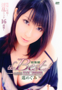 KIRARI Vol.31 ~The Best of 遥めぐみ~