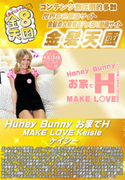 Huney Bunny お家でH MAKE LOVE Keisie