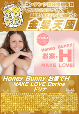Honey Bunny お家でH MAKE LOVE Dorina