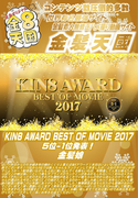 KIN8 AWARD BEST OF MOVIE 2017 5位 1位発表!