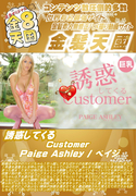 誘惑してくる Customer Paige Ashley