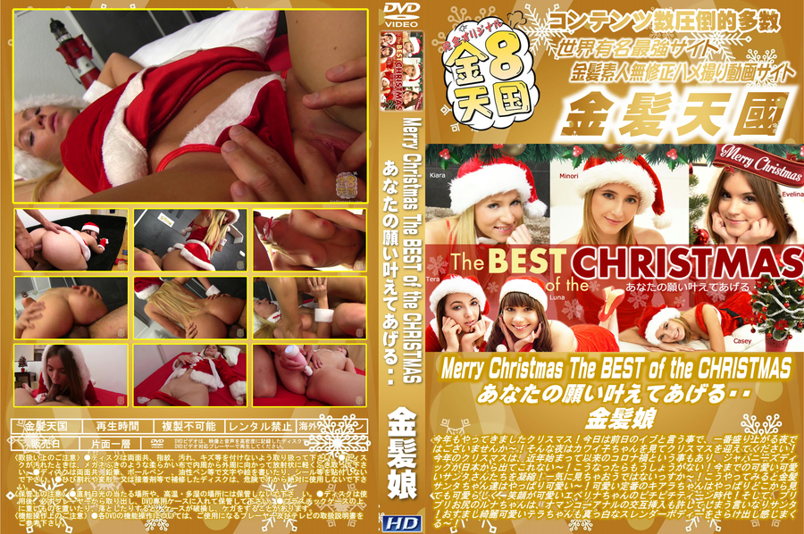 金8天国 Merry Christmas The BEST of the CHRISTMAS/金髪娘